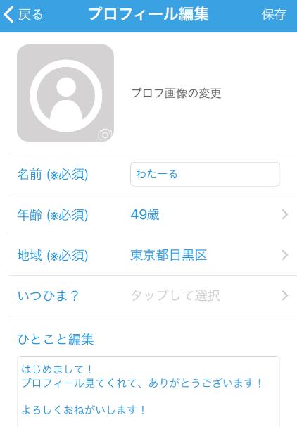 詐欺アプリ出会い系「スマフレ」プロフィール