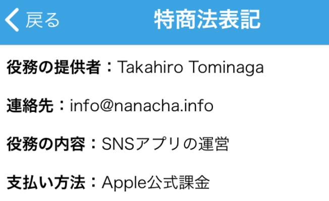 詐欺アプリ出会い系「スマフレ」運営会社
