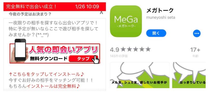 であいちゃっと - 完全無料のであいSNSちゃっと!掲示板であいアプリ詐欺アプリへの誘導