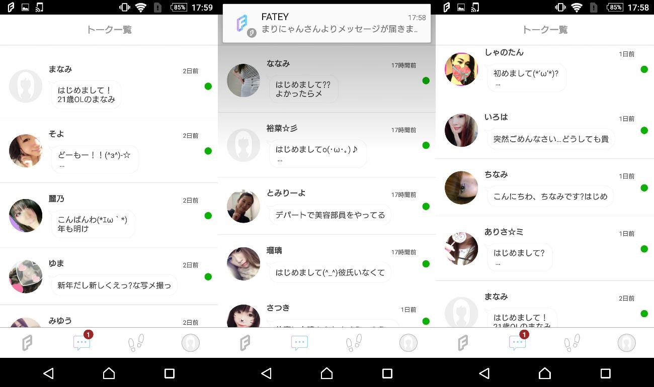 FATEY(フェイティ) - 通話やトークができるLIVEトークアプリ!サクラ
