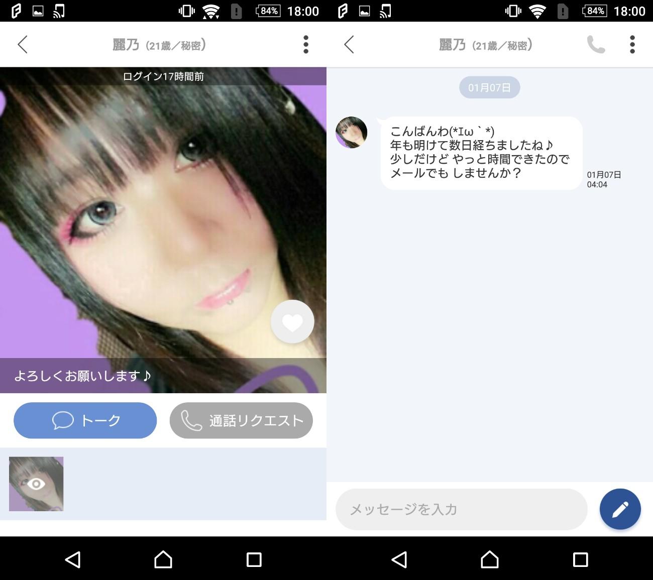 FATEY(フェイティ) - 通話やトークができるLIVEトークアプリ!サクラの麗乃