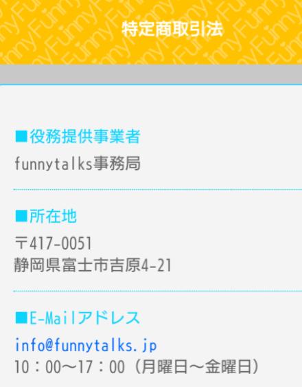無料登録の出会系アプリ「Funnytalks」で友達探し運営会社