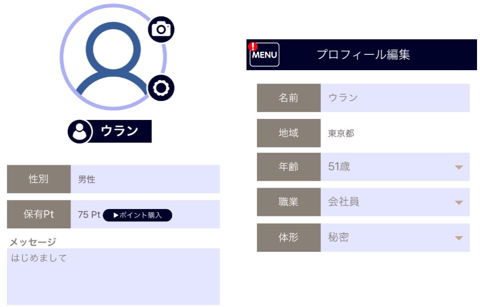 サクラ詐欺出会い系アプリ「GOEN」プロフィール