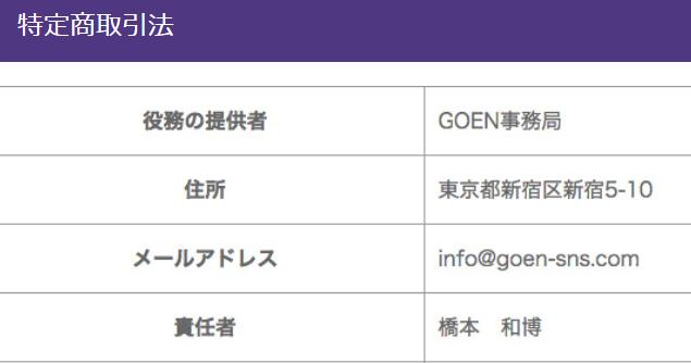 サクラ詐欺出会い系アプリ「GOEN」運営会社