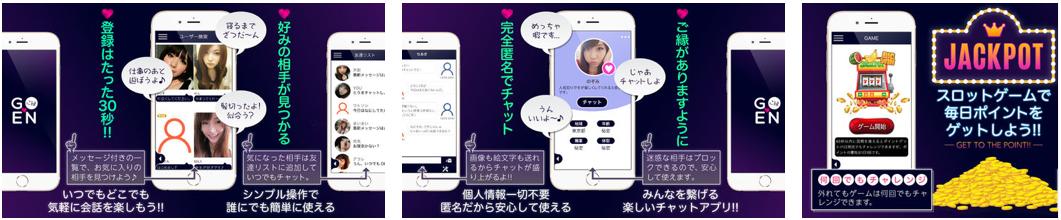 サクラ詐欺出会い系アプリ「GOEN」