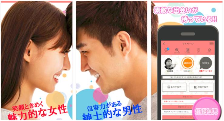 出会い系アプリのハピラブ-掲示板マッチングから気軽にチャットトークができる安心なsns出会系アプリ