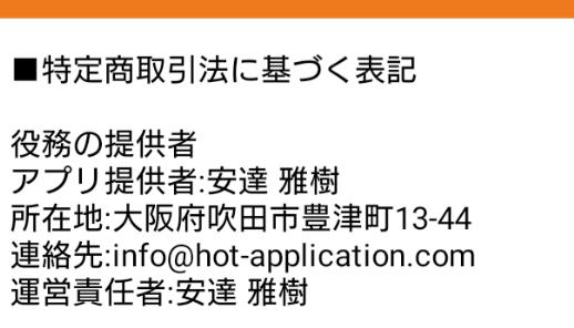 悪質出会い系アプリ「HOT-熱くなれる繋がり-」運営会社