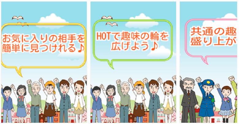 悪質出会い系アプリ「HOT-熱くなれる繋がり-」