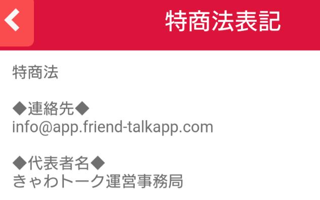 登録無料の出会いトークアプリ*きゃわトーク運営会社