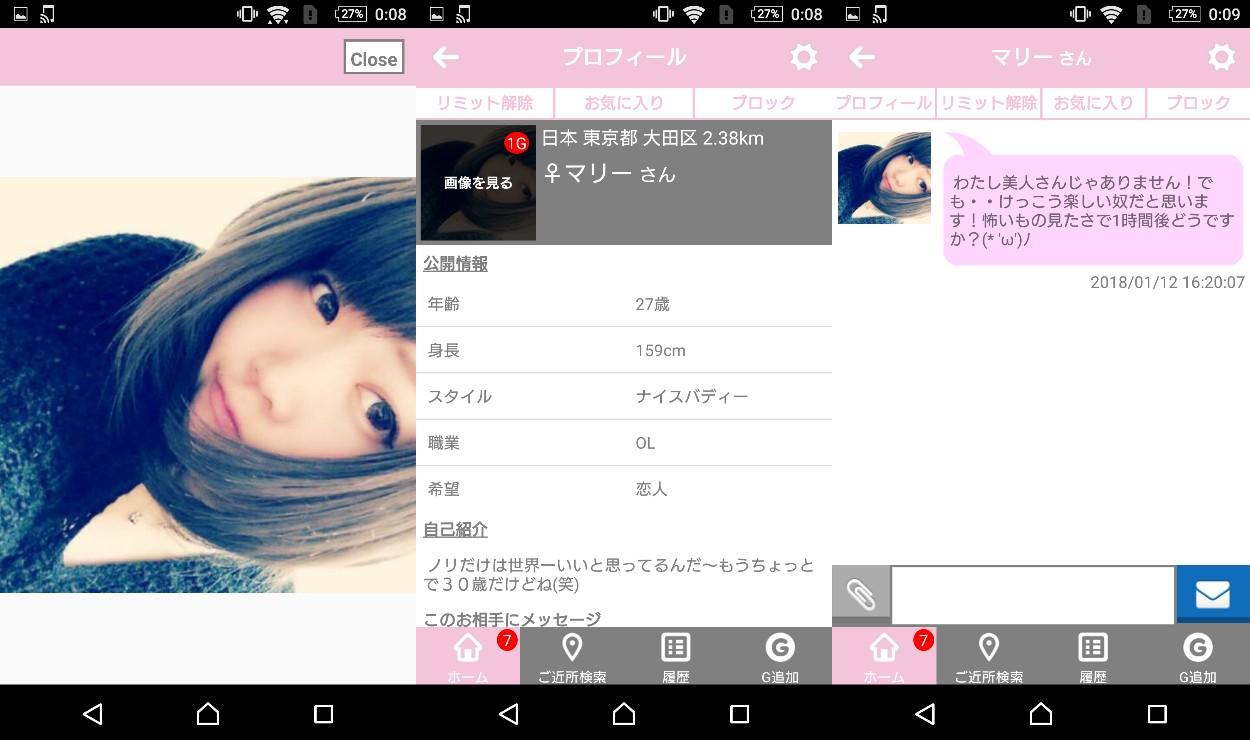 詐欺出会い系アプリ「リーフチャット」サクラのマリー