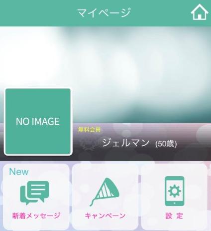 SNS LINOチャット - 出会い系チャットプロフィール