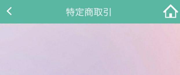 SNS LINOチャット - 出会い系チャット運営会社情報