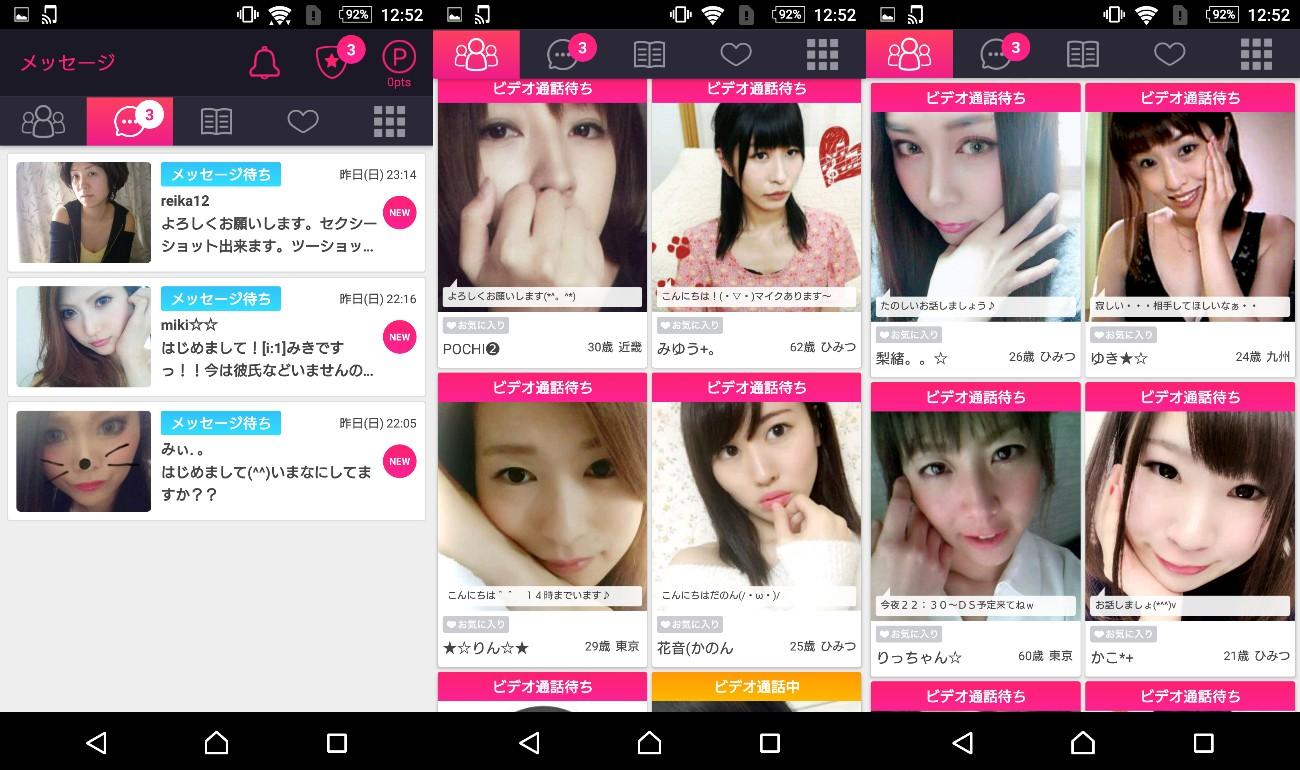 女の子とビデオ通話-LISA-登録無料ライブチャットアプリサクラ