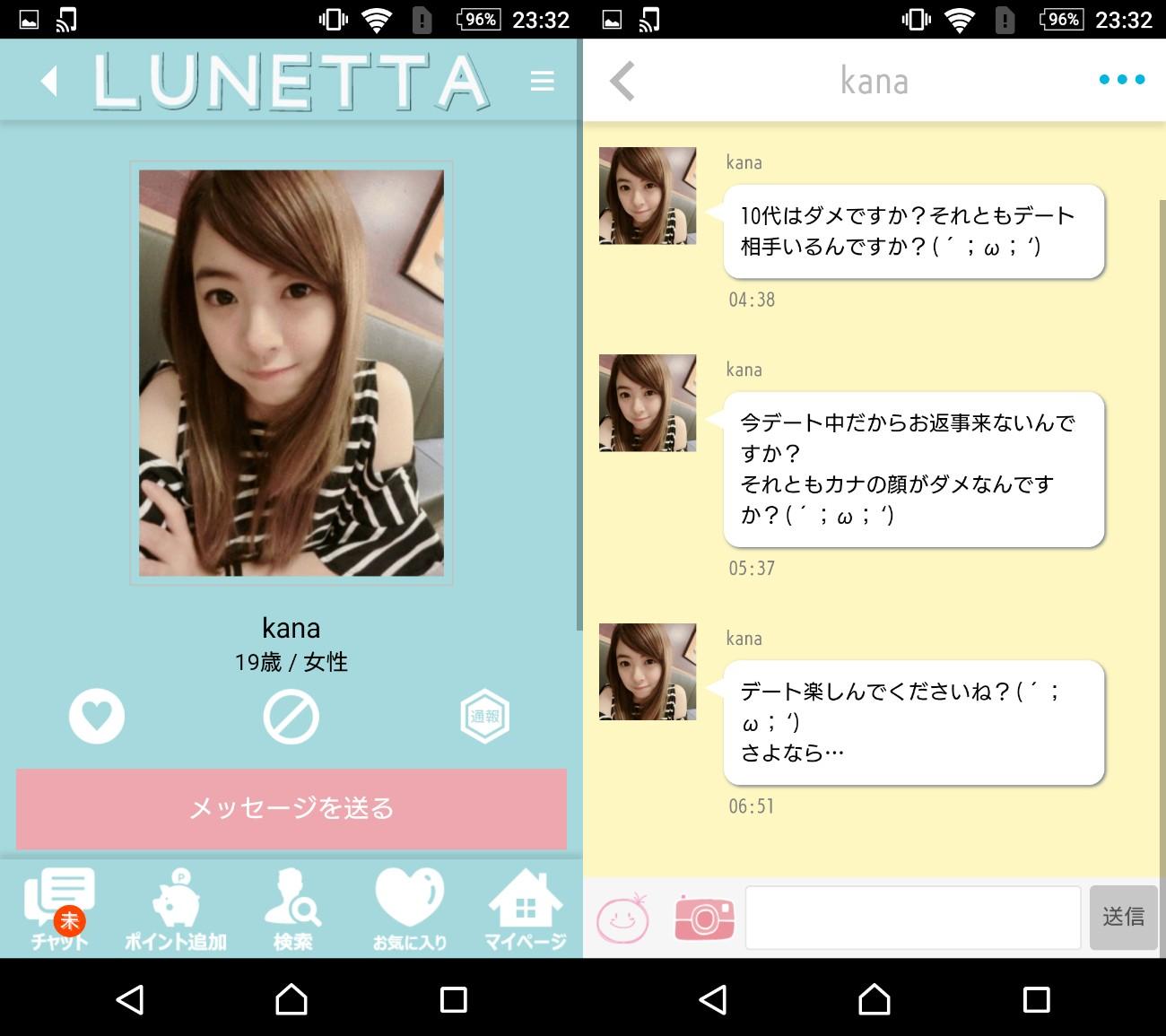 出会系アプリの恋活ルネッタ 友達作りチャットトークで恋人探しサクラのkana