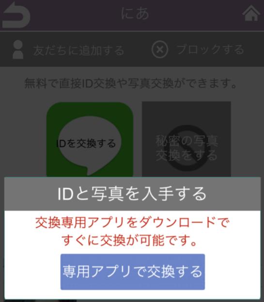 チャットで友達作り【マンツーチャット】詐欺アプリへの誘導