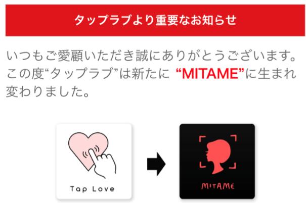 MITAME(見た目)サーチアプリ