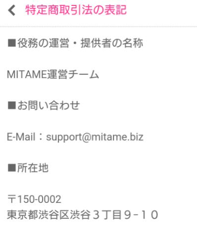 MITAME(見た目)サーチアプリ運営会社