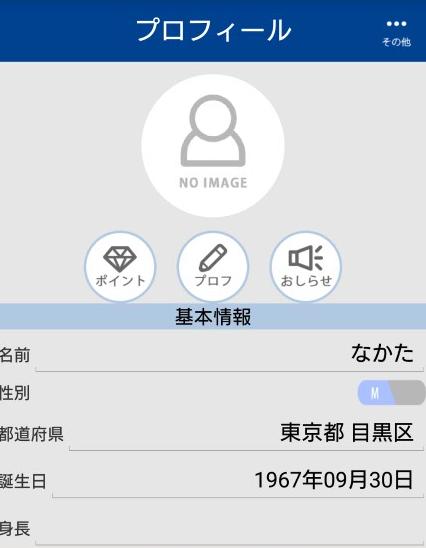 サクラ詐欺出会い系アプリ「Mylage」プロフィール