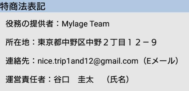 サクラ詐欺出会い系アプリ「Mylage」運営会社