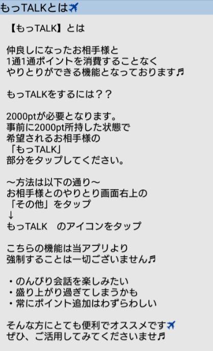 サクラ詐欺出会い系アプリ「Mylage」もっTALK