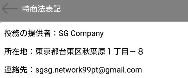 サクラ詐欺出会い系アプリ「SG」運営会社