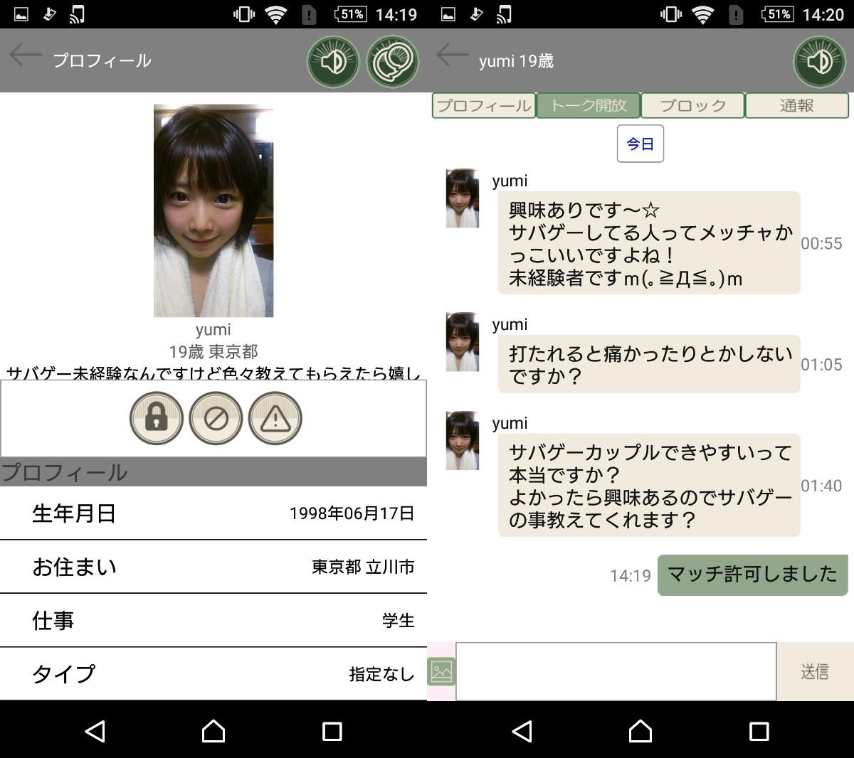 サクラ詐欺出会い系アプリ「SG」サクラのyumi