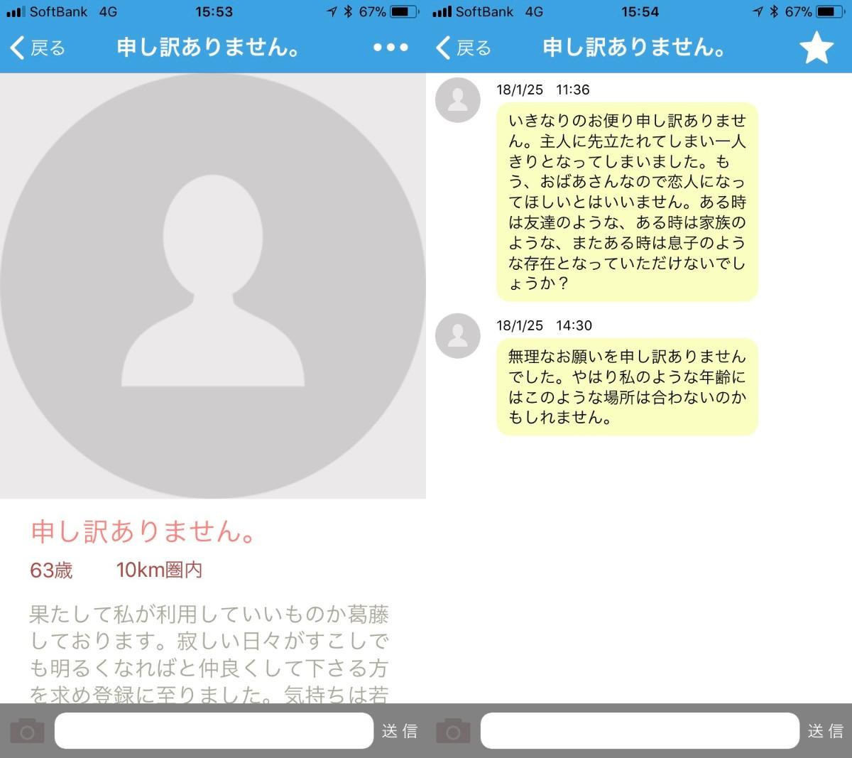 詐欺アプリ出会い系「スマフレ」サクラの申し訳ありません。