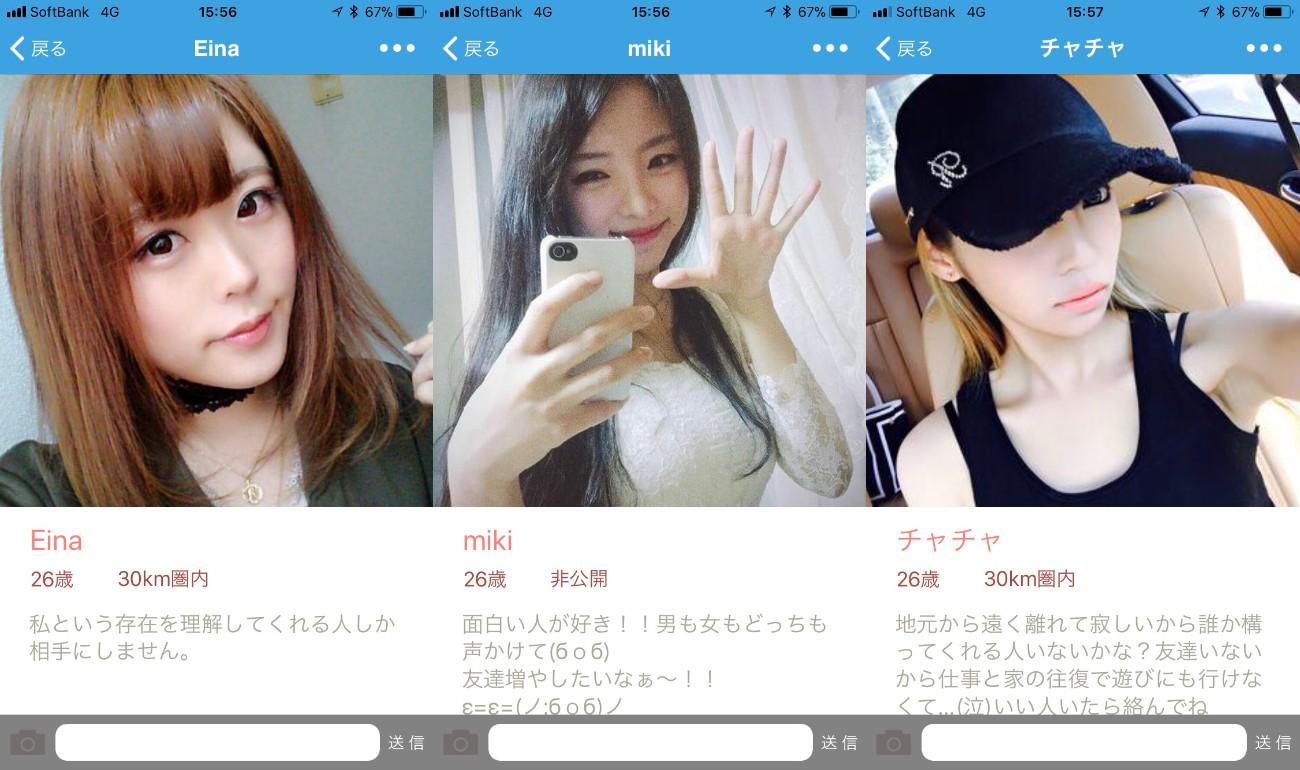 詐欺アプリ出会い系「スマフレ」サクラの写真