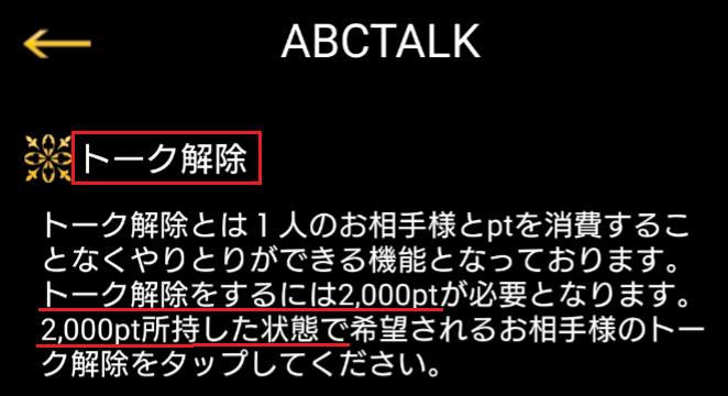 サクラ詐欺出会い系アプリ「ABCTALK」リミット解除