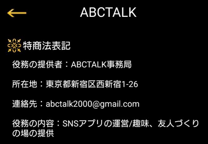 サクラ詐欺出会い系アプリ「ABCTALK」運営会社