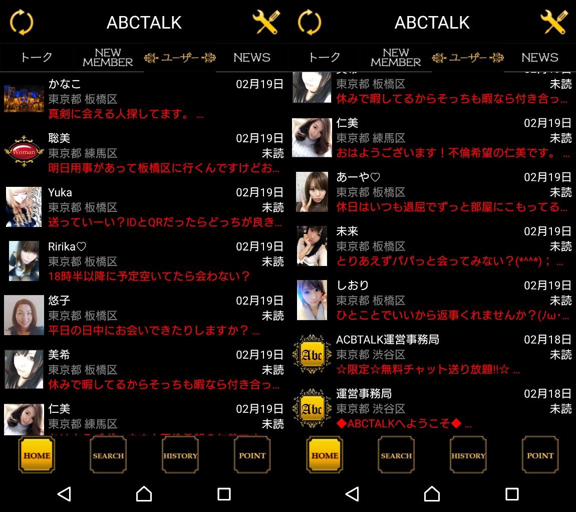 サクラ詐欺出会い系アプリ「ABCTALK」サクラ一覧