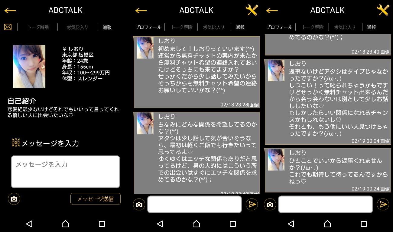 サクラ詐欺出会い系アプリ「ABCTALK」サクラのしおり