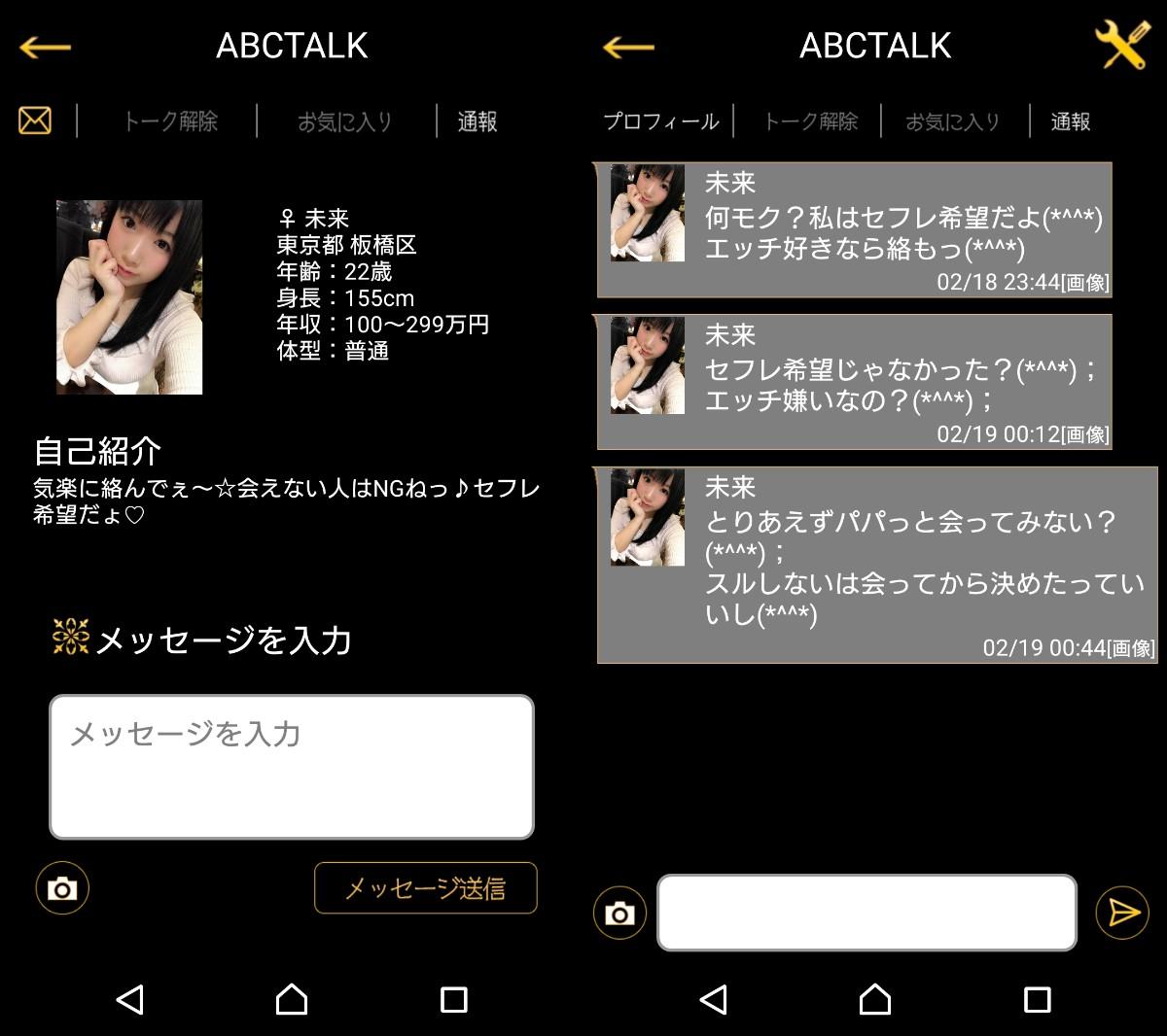 サクラ詐欺出会い系アプリ「ABCTALK」サクラの未来