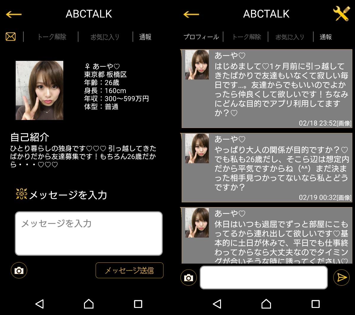 サクラ詐欺出会い系アプリ「ABCTALK」サクラのあーや
