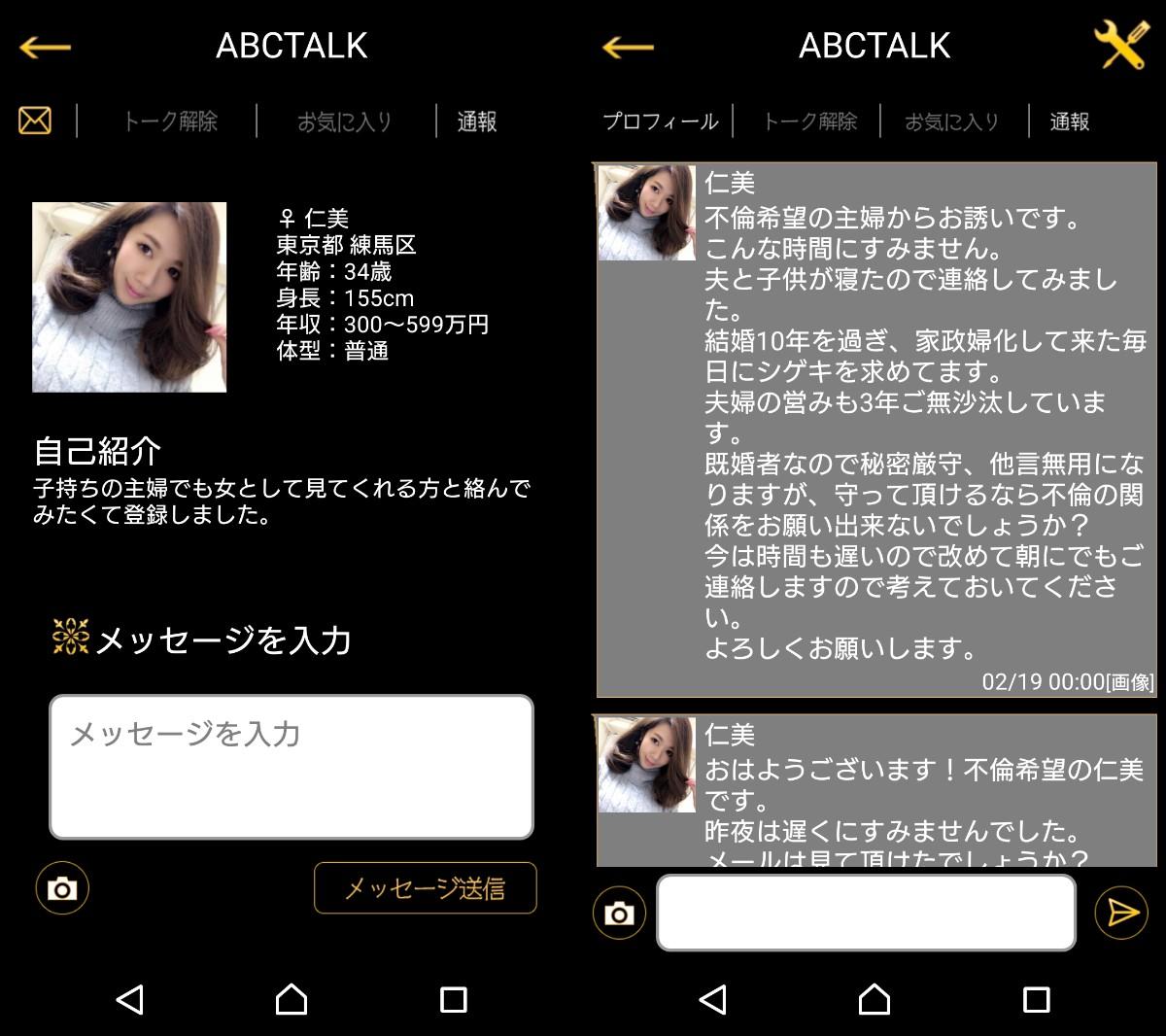 サクラ詐欺出会い系アプリ「ABCTALK」サクラの仁美