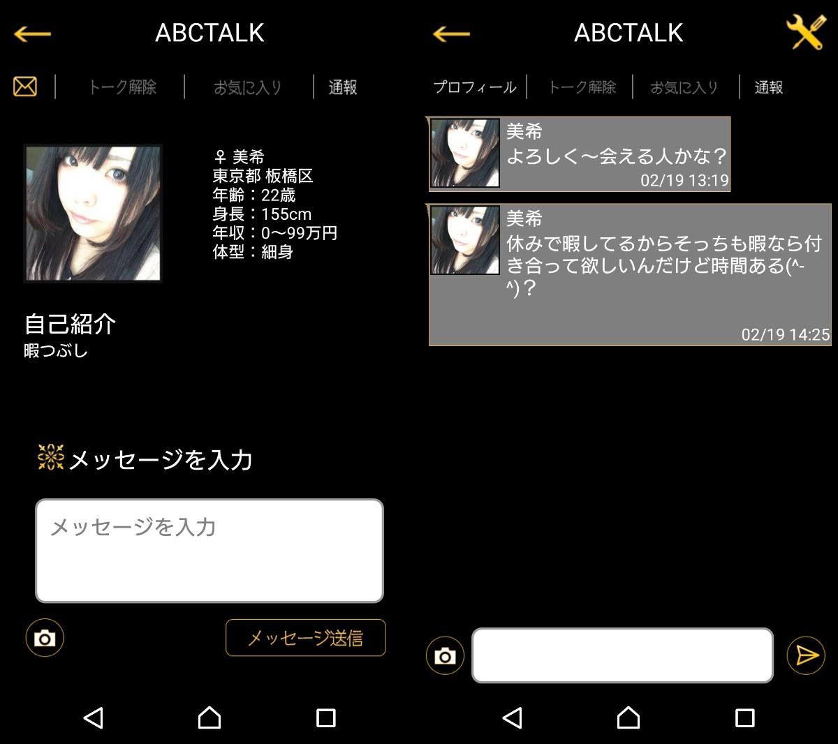 サクラ詐欺出会い系アプリ「ABCTALK」サクラの美希