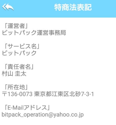 詐欺出会い系アプリ「bitpack(ビットパック)」運営会社