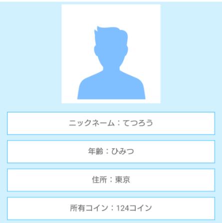 近くの人とのメッセンジャーアプリ - チャッティングプロフィール