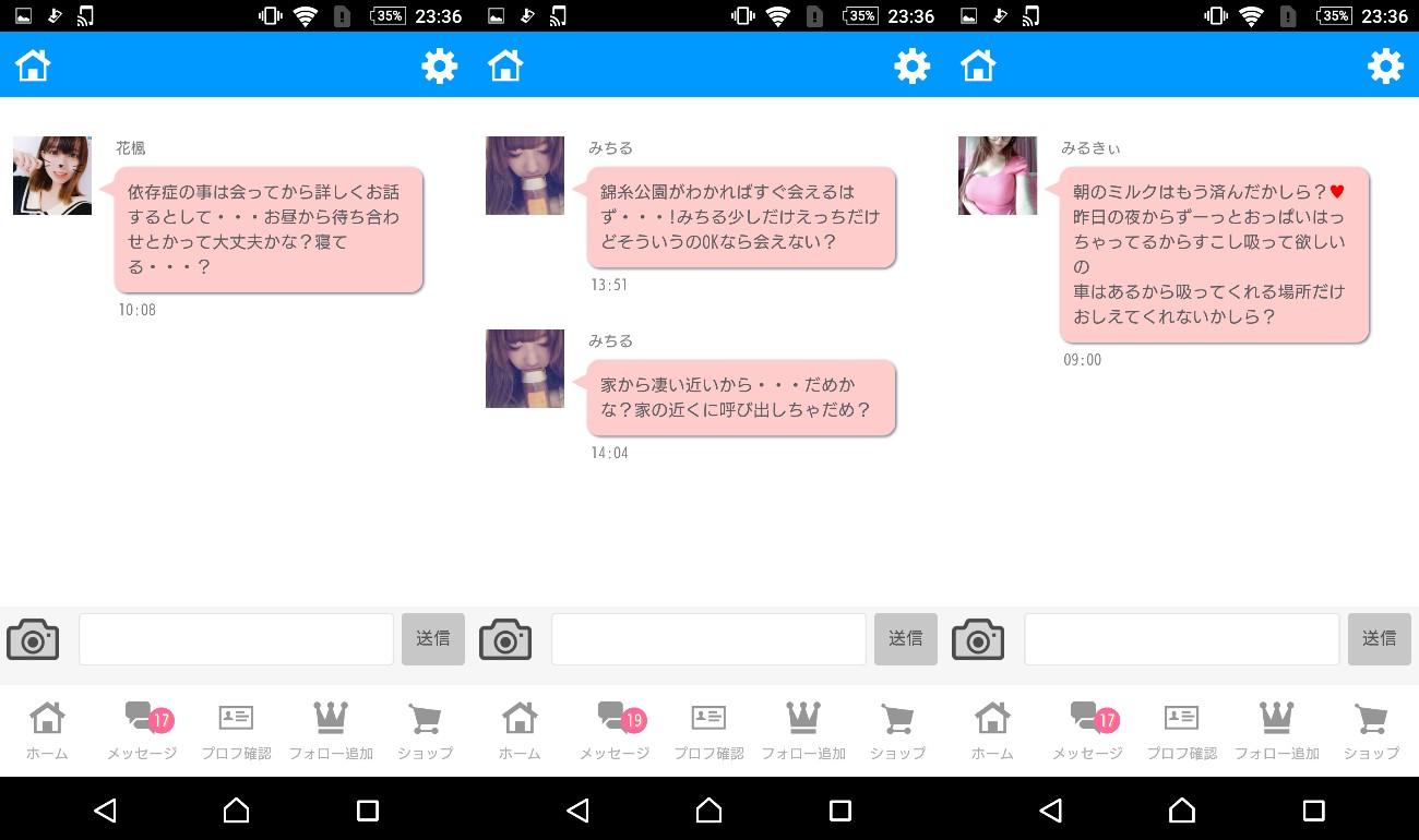 近くの人とのメッセンジャーアプリ - チャッティングサクラからの大量のメッセージ