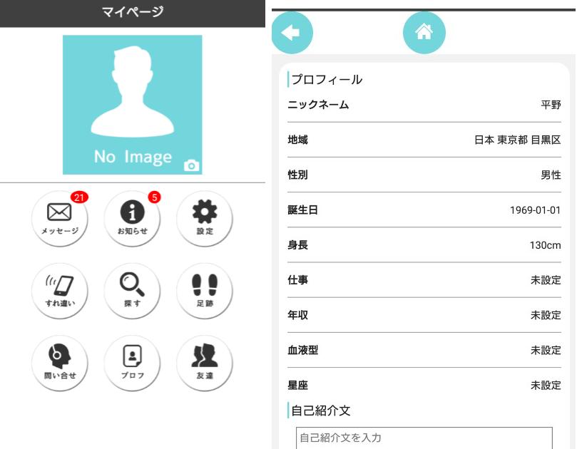 チラスタは簡単操作で会話が弾む暇つぶしアプリプロフィール