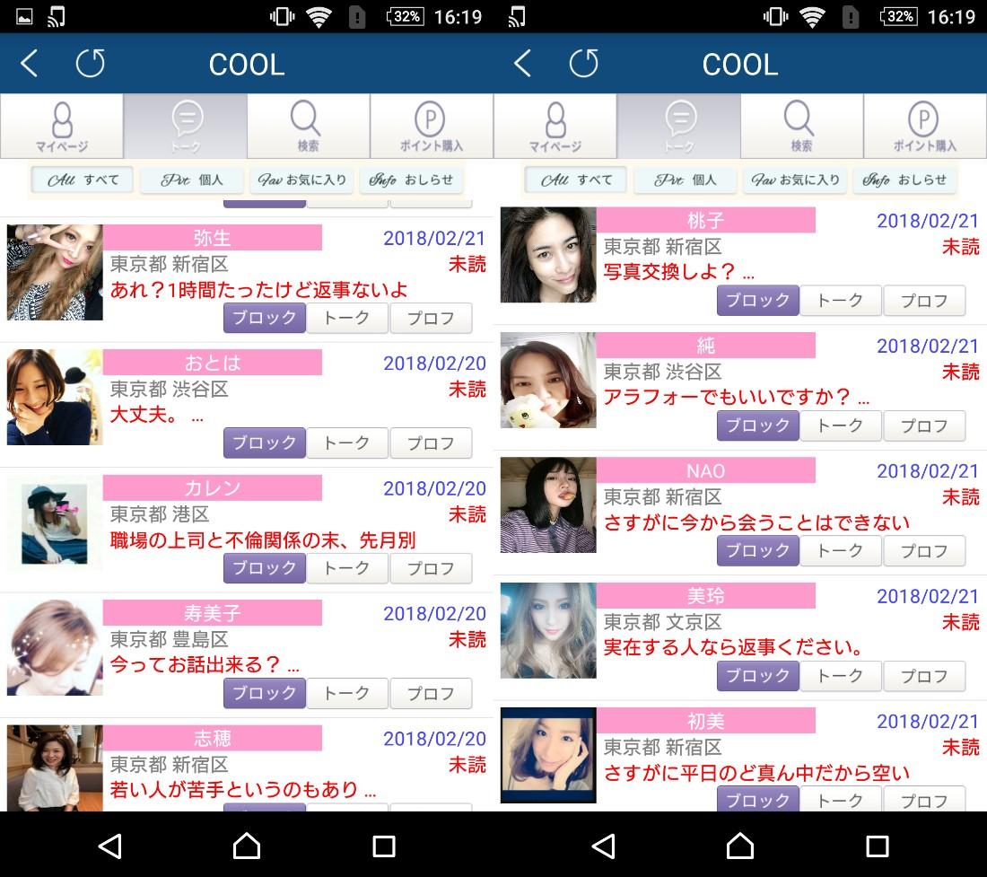 詐欺出会い系アプリ「COOL-大人トークアプリ」サクラ一覧