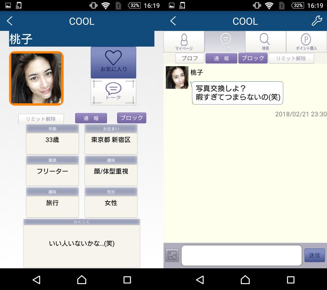 詐欺出会い系アプリ「COOL-大人トークアプリ」サクラの桃子