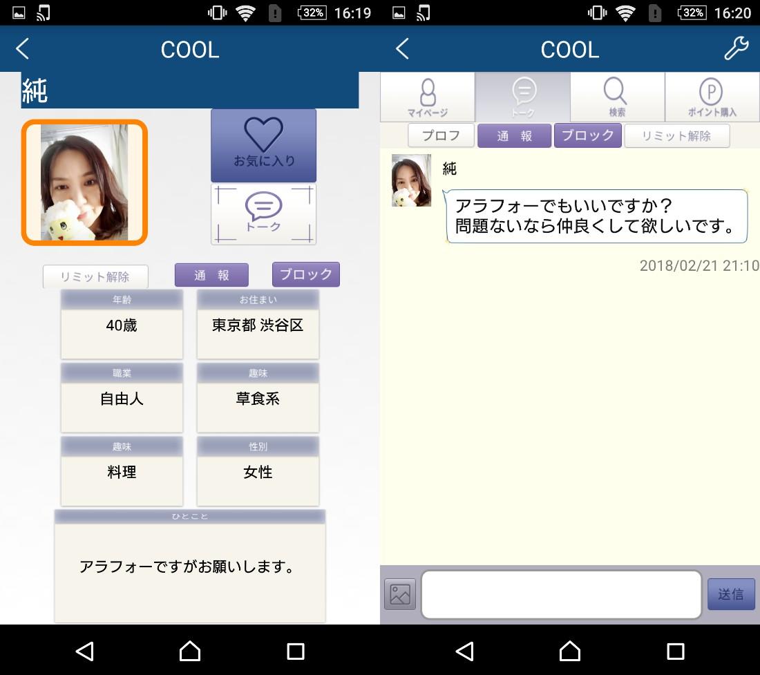 詐欺出会い系アプリ「COOL-大人トークアプリ」サクラの純