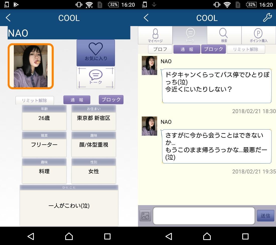 詐欺出会い系アプリ「COOL-大人トークアプリ」サクラのNAO