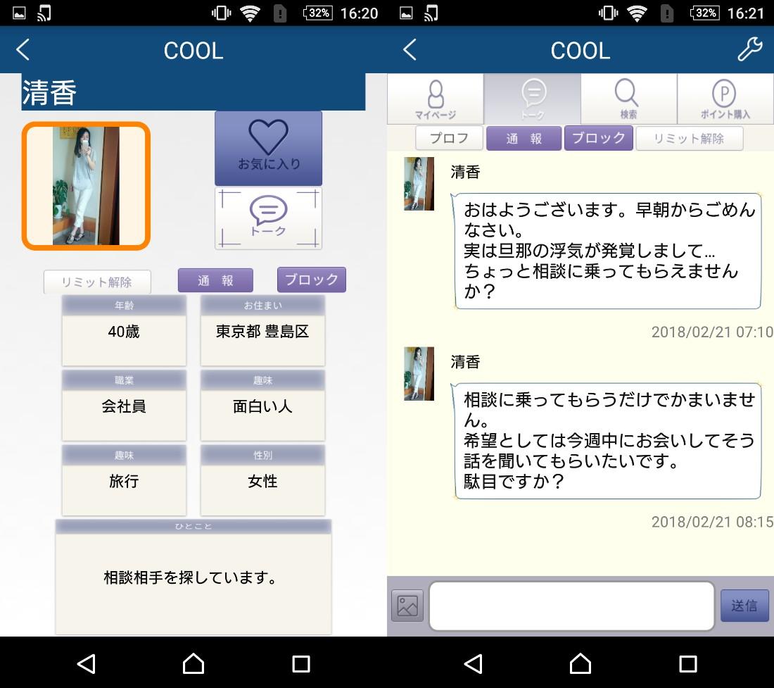 詐欺出会い系アプリ「COOL-大人トークアプリ」サクラの清香