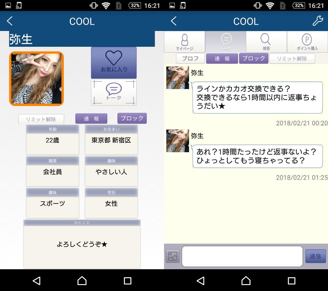 詐欺出会い系アプリ「COOL-大人トークアプリ」サクラの弥生