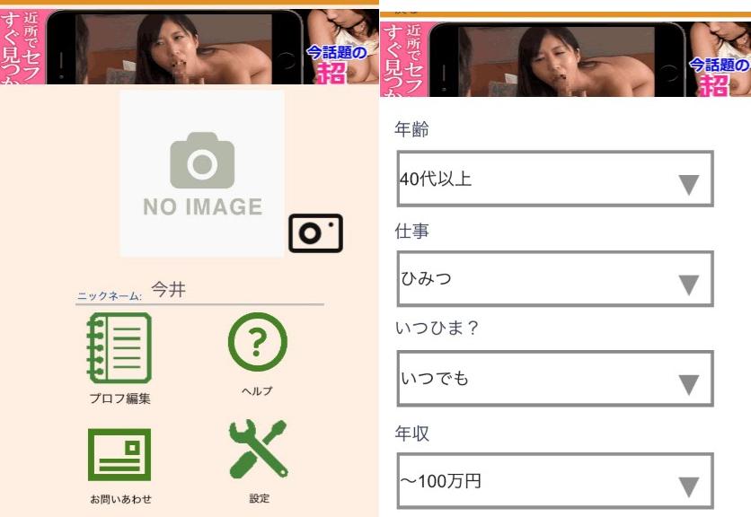 恋活・婚活なら完全無料出会い系アプリ「出会いま専科」プロフィール