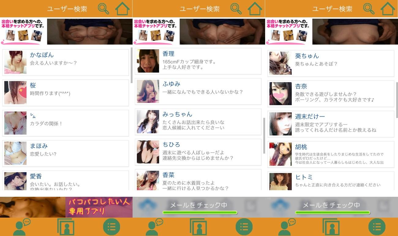 恋活・婚活なら完全無料出会い系アプリ「出会いま専科」サクラ一覧