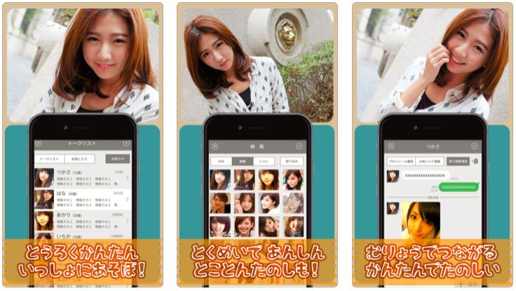 恋活・婚活なら完全無料出会い系アプリ「出会いま専科」