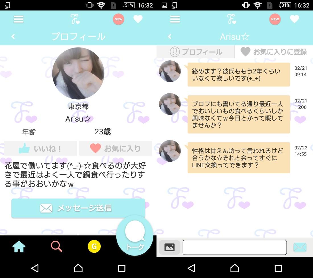 フルトークならすぐに見つかる!人気のチャット出会系アプリサクラのArisu